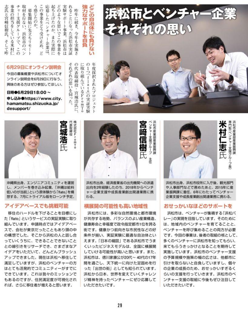 弊社CEO宮城浩が「週刊アスキー」に取り上げられました